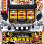 麻雀格闘倶楽部2の中古実機をもう購入できる!!